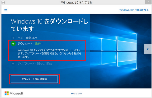 windows10upgrade0