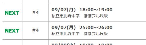 めざましライブ2015エビ中変更