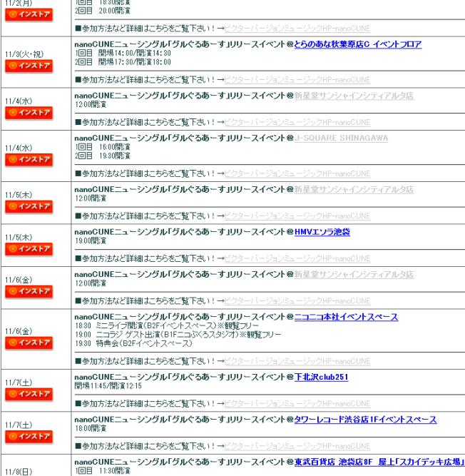 201511nanocuneリリイベ日程表