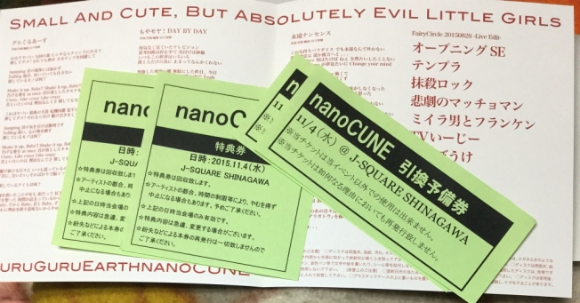 nanoCUNEリリイベ20151104品川2回目
