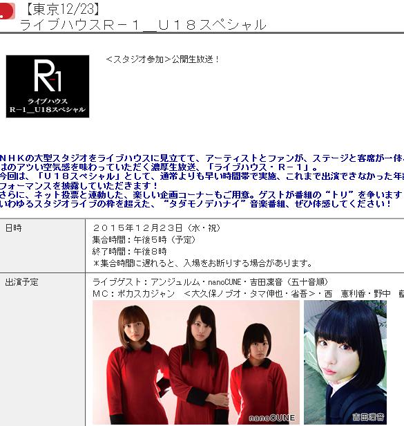 NHKライブハウスR1nanocuneアンジュルム