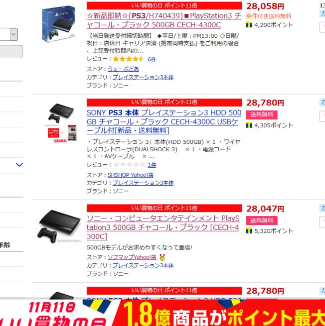 yahooショッピング11買い物の日PS3