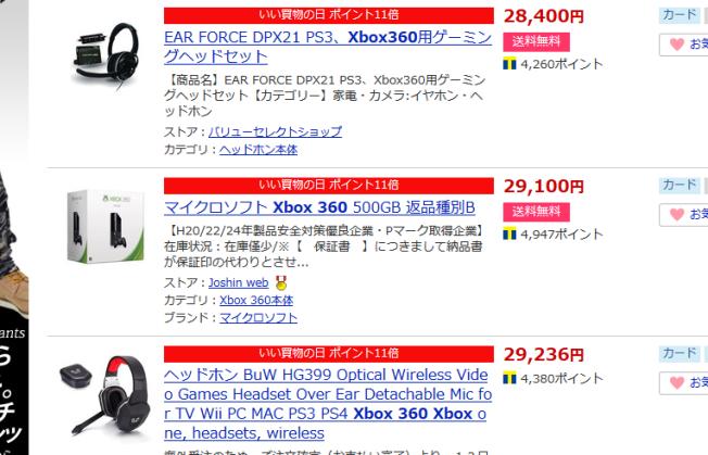 yahooショッピング11買い物の日XBOX360