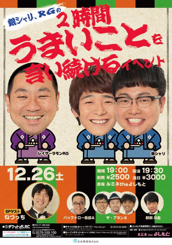 2015-12-26 RG銀シャリうまいことイベント1