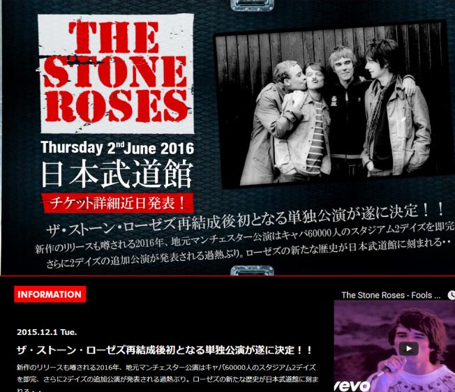 stoneroses20150602日本武道館予告