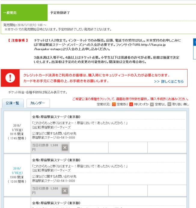 原駅201601公演先着