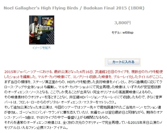 Noel Gallagher's High Flying Birds Budokan Final 2015 (1BDR)