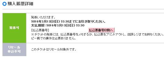 20160311原駅ステージ初当選