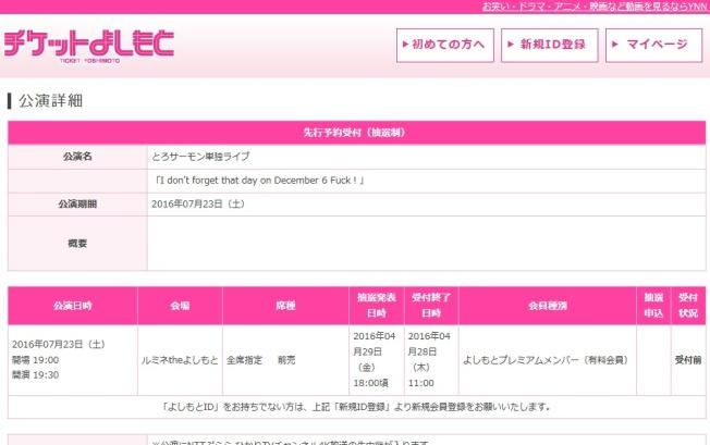 2016年07月23日とろサーモン単独ライブ