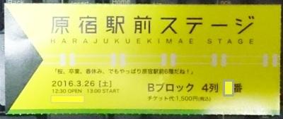原駅チケット