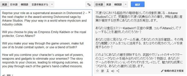 Dishonored220160503公式コメント翻訳