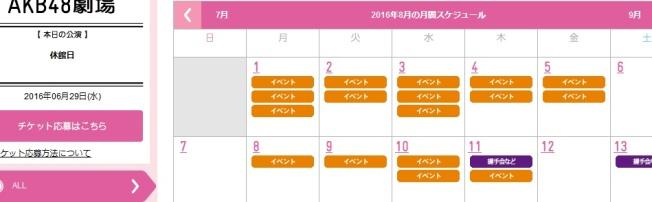 AKB48 201608スケジュール