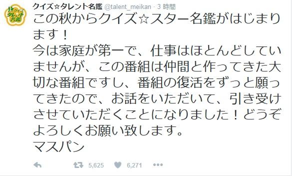 クイズスター名鑑twitter