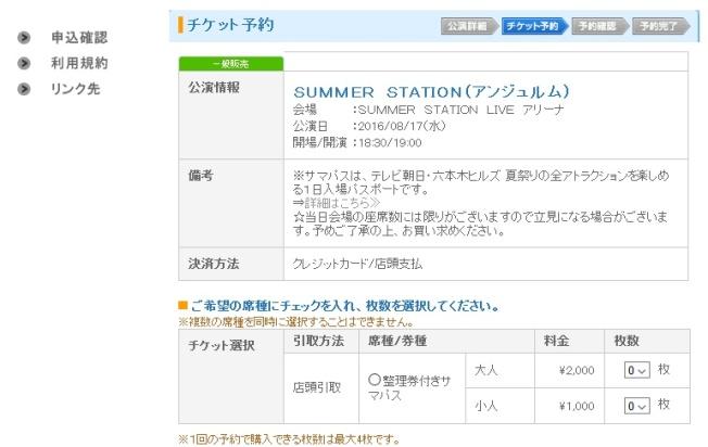 テレ朝夏祭りライブ2016アンジュルムチケット購入ページ