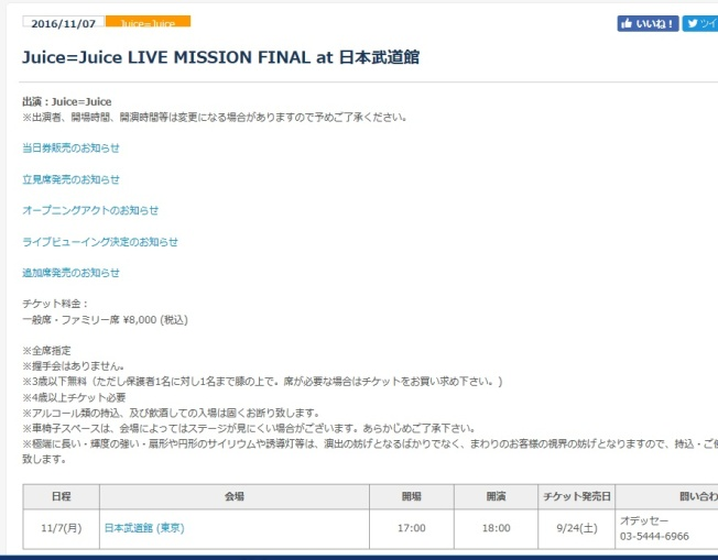 juicejuice-live-mission-final-at-%e6%97%a5%e6%9c%ac%e6%ad%a6%e9%81%93%e9%a4%a8