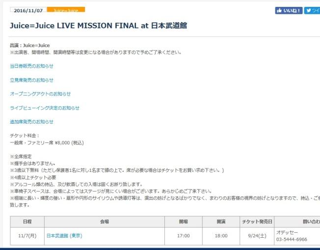 juicejuice-live-mission-final-at-%e6%97%a5%e6%9c%ac%e6%ad%a6%e9%81%93%e9%a4%a8
