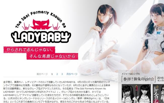 ladybaby%e3%83%8a%e3%82%bf%e3%83%aa%e3%83%bc