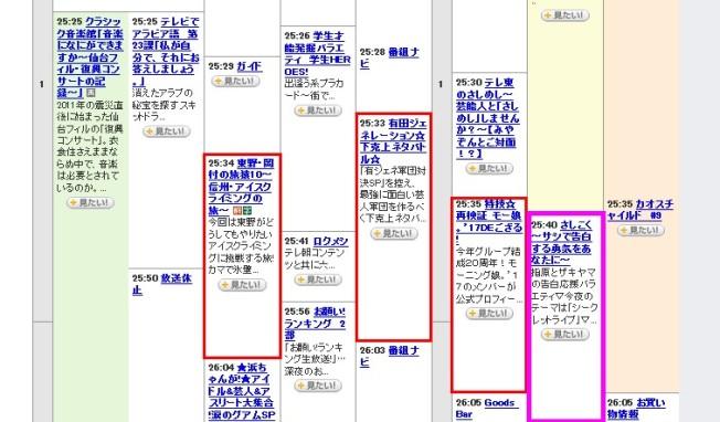 2017-03-08_さしこく裏番組