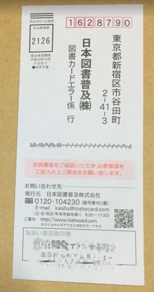 2017-03-11_図書カードエラー