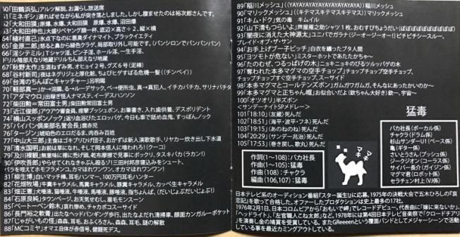 猛毒ザシークブックレット3