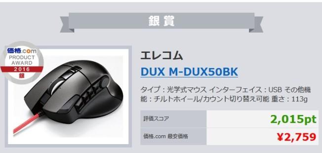 m-dux50-0