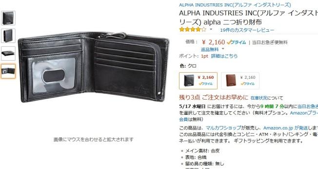 ALPHA INDUSTRIES INC(アルファ インダストリーズ) alpha 二つ折り財布