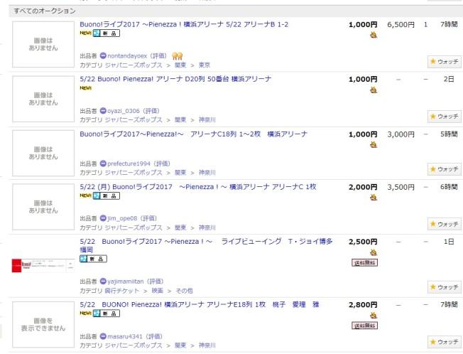 Buono!ライブ2017 Pienezza横浜アリーナオークション市場3