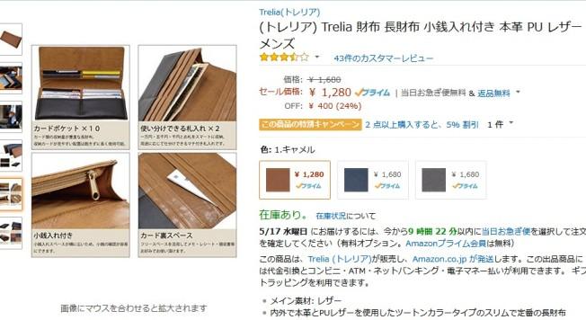 (トレリア) Trelia 財布 長財布 小銭入れ付き 本革 PU レザー メンズ