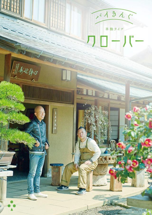 バイきんぐクローバー_01