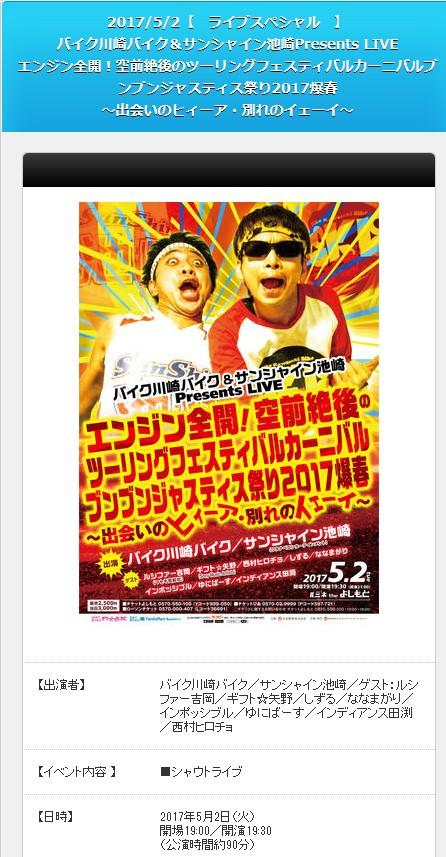 バイク川崎バイク&サンシャイン池崎Presents LIVE