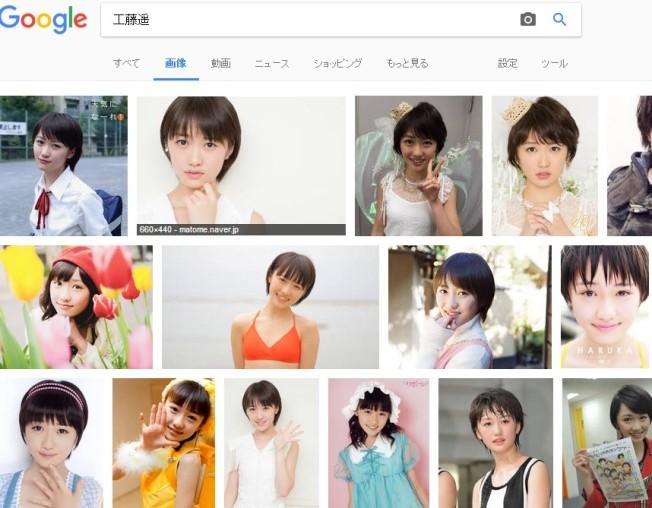 工藤遥グーグル検索