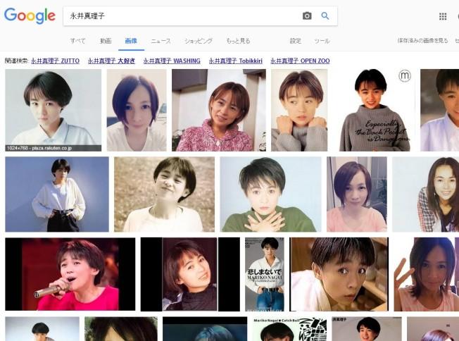 永井真理子グーグル検索