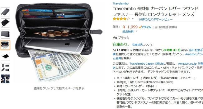 Travelambo 長財布 カーボン レザー ラウンドファスナー 長財布 ロングウォレット メンズ