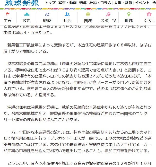 琉球新報沖縄の家
