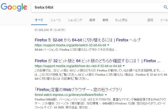 firefox64bit2