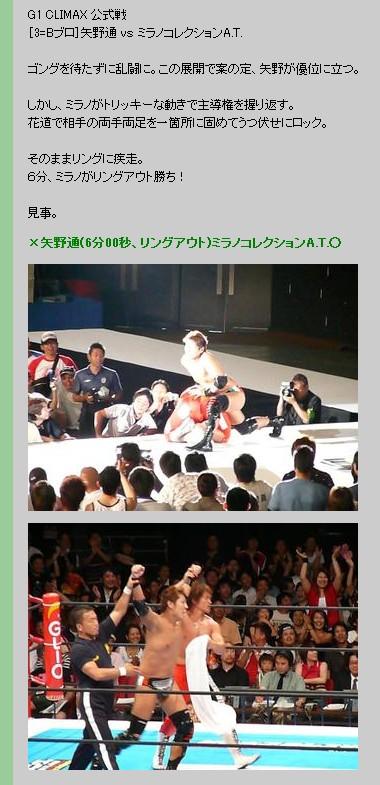 2007年G1矢野ミラノ