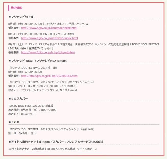 TIF2017放送予定