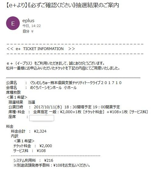 20171011くりぃむ単独当選メール