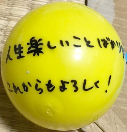浜浦彩乃サインボール