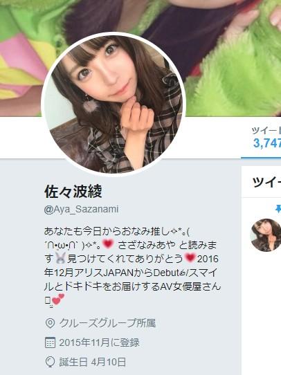 AKBヲタのAV女優さん佐々波綾
