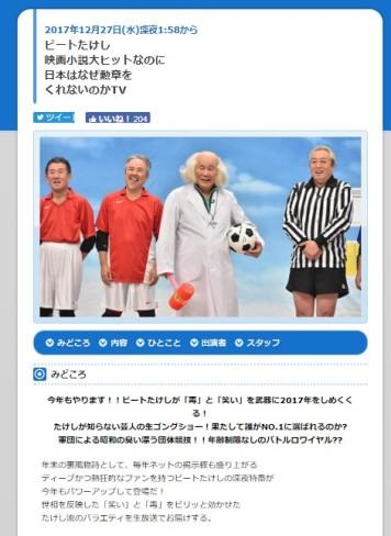 ビートたけしの映画小説大ヒットなのに日本はなぜ勲章をくれないのかTV1