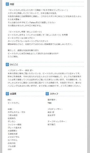 ビートたけしの映画小説大ヒットなのに日本はなぜ勲章をくれないのかTV2