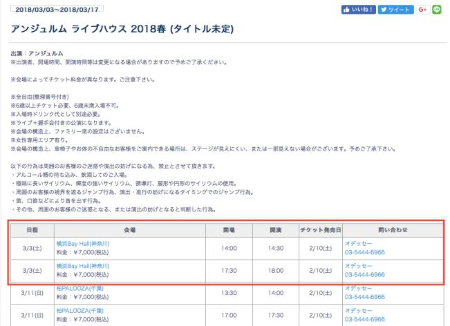 アンジュルム2018年3月横浜