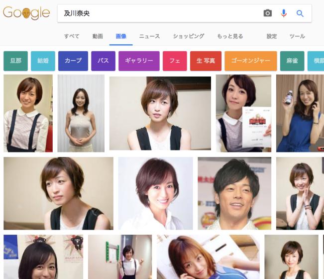 及川奈央グーグル画像