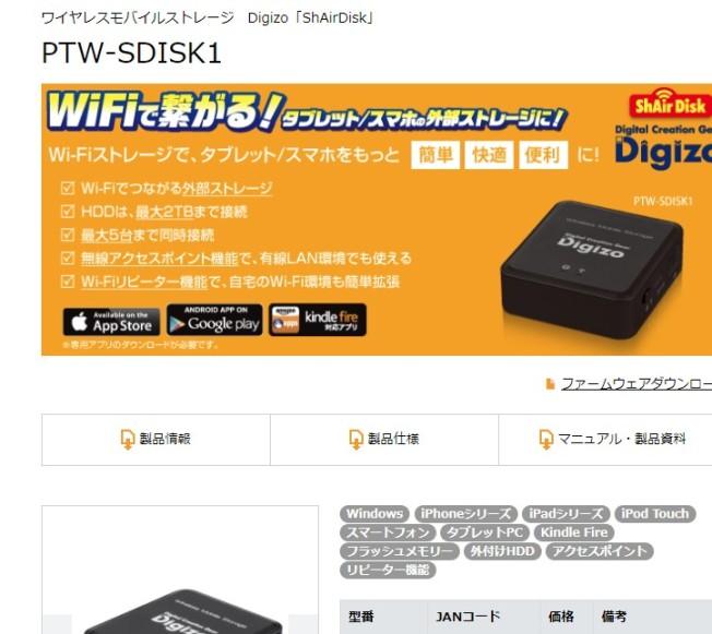 PTW-SDISK1デジ蔵