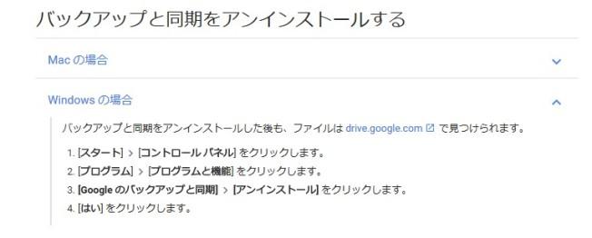 2018-02-06_google公式グーグルドライブヘルプ