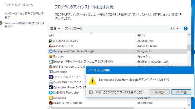 2018-02-06_google公式グーグルドライブヘルプ2