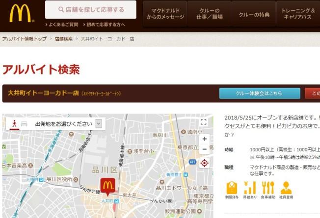 大井町イトーヨーカドー店