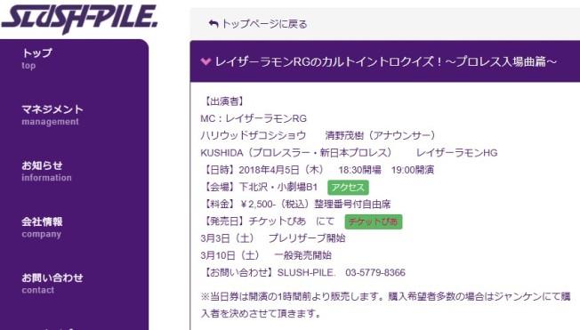 2018.04.05レイザーラモンRGのカルトイントロクイズ!