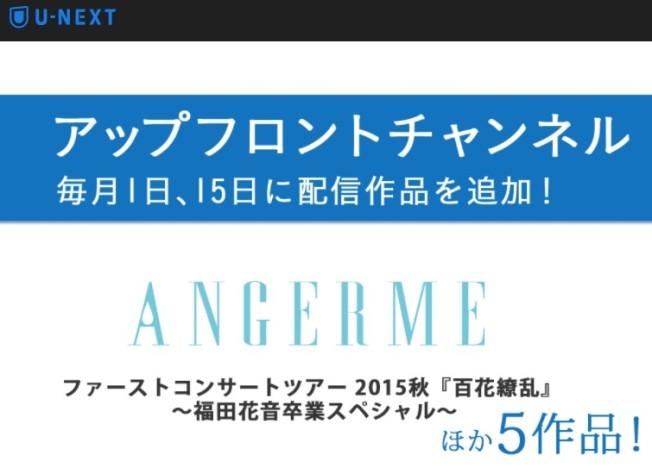 2018-04-25_アップフロントチャンネルu-next